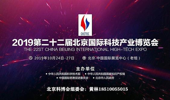 2019北京科博会 北京科博会