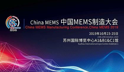 互动吧-中国MEMS制造大会 China MEMS 2019
