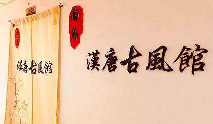 互动吧-长沙南鸢汉唐古风馆—长沙汉服体验中心