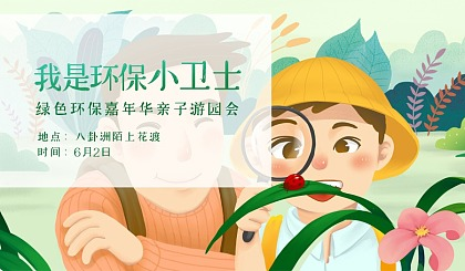 """互动吧-庆六一:""""我是环保小卫士""""绿色环保嘉年华亲子游园会"""