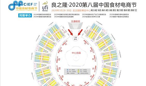 良之隆•2020第八届中国食材电商节