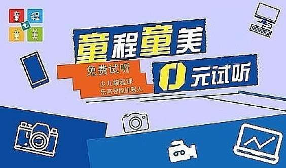 北京免费乐高机器人编程精品课,动手实现你的火星探险之旅吧!