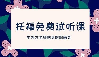 互动吧-【镇江托福免费试听课】互动式翻译练习、提高口译能力