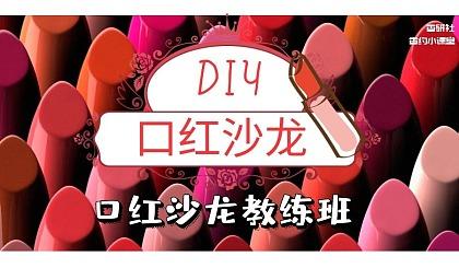 互动吧-【口红DIY】唇间一抹红色点缀新的希望