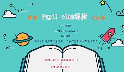 互动吧-暑期 Pupil club课程 0元学~