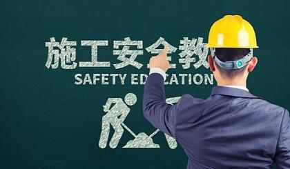 互动吧-【青岛安全工程师免费体验课】专属教研创新教辅,匹配全程式备考