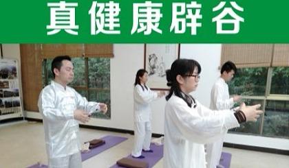 互动吧-河北、北京、石家庄、唐山、保定 【辟谷减肥班】 —— 辟谷常年开班!