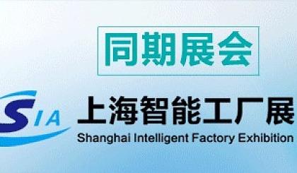 互动吧-2020第十八届中国智能工厂展览会-工业自动化及机器人展