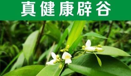 互动吧-湖南、长沙、常德、衡阳、株州、永州 【辟谷养生班】 —— 辟谷常年开班!