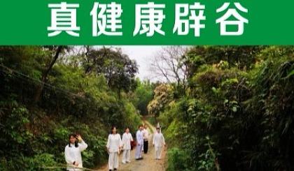 互动吧-广西、南宁、柳州、桂林、梧州、北海【辟谷基地】 —— 辟谷常年开班!