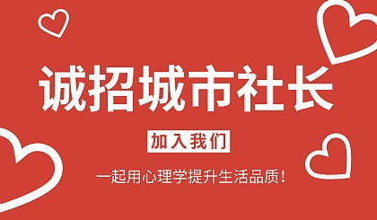 互动吧-【心联盟】诚招城市社长,共创未来!