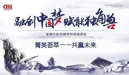 """互动吧-""""融创中国梦●赋能独角兽"""""""
