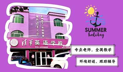 互动吧-清华英语学校暑假免费抢(暑假费用均可抵扣常年班学费)