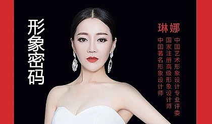 互动吧-北京最棒的形象管理课,快速学精致妆容、发型、服饰色彩搭配、衣橱管理