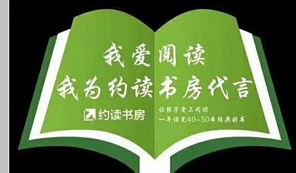 互动吧-让孩子轻松爱上阅读!涿州约读书房两校区暑假阅读体验课火热预定中!
