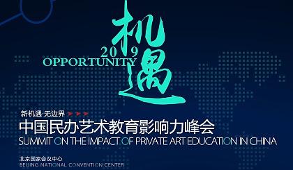 互动吧-2019中国民办艺术教育影响力峰会