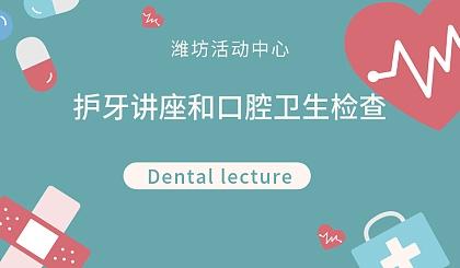 互动吧-护牙讲座和口腔卫生检查