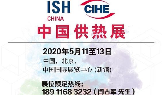 2020年北京供热展国际暖通空调及舒适家居展览会