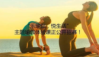 """互动吧-""""乐瑜伽,悦生活""""主题瑜伽体验课正公开招募!"""
