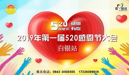 """互动吧-【520感恩节】感恩教育邀您一起从""""心""""出发!"""