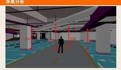 互动吧-启航房培—标杆房企地库设计无效成本控制与优化要点实战案例**