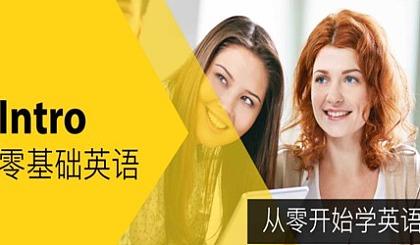 互动吧-青岛英语培训,零基础英语口语,预约免费试听4~6人小班课