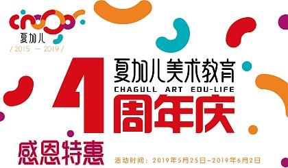 """互动吧-""""艺术""""与""""网红""""产生碰撞!特惠活动尽在夏加儿美术教育!!!"""