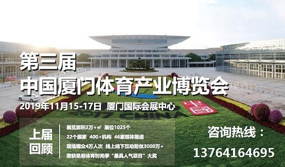 2019第三届中国厦门体育产业博览会