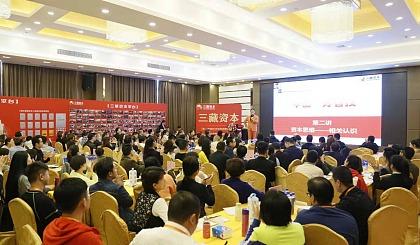 互动吧-臧其超(三藏股权)北京站《创新商业模式、股权激励、股权投融资》