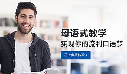 互动吧-南京英语培训,零基础英语口语,预约免费试听4~6人小班课