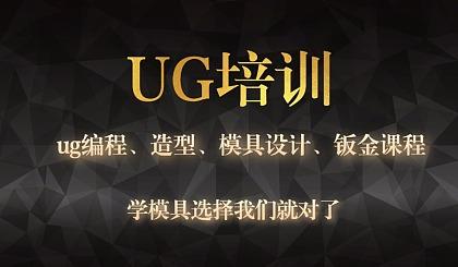 互动吧-【苏州UG模具设计培训】教你如何从零基础到熟练掌握UG、SW操作技能