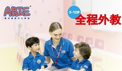 互动吧-爱贝国际少儿英语镇江吾悦校区Demo预约