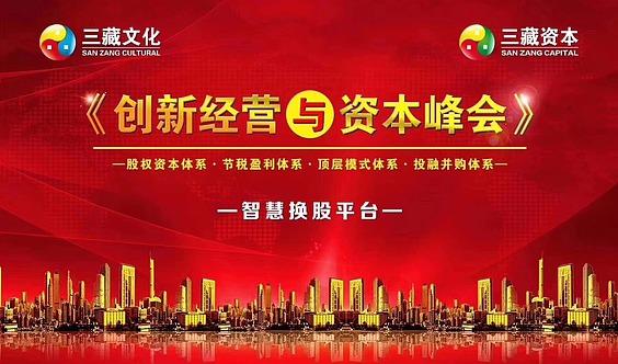 【三藏资本】臧其超——《创新经营与资本峰会》股权+财税+模式+资本+团队