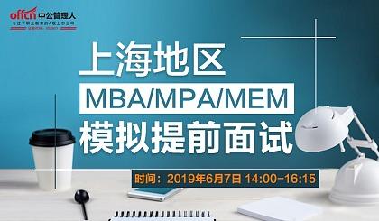互动吧-2020年上海地区MBA/MPA/MEM模拟提前面试