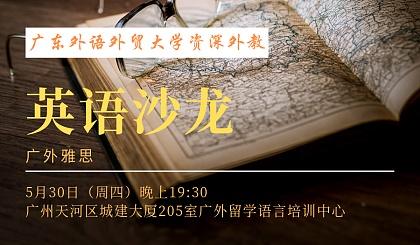 互动吧-【英语沙龙●互动99%】广东外语外贸大学资深外教双双上阵!