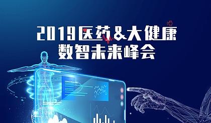 互动吧-2019医药&大健康数智未来峰会