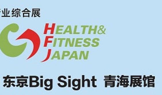 2020日本东京体育用品及健身器材展览会