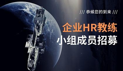 互动吧-企业HR教练系列课程+小组成员招募(杭州.201906)