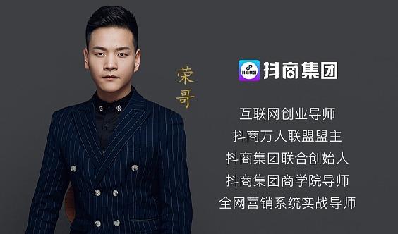 抖商集团联合创始人:荣哥简介