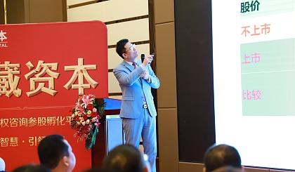 互动吧-臧其超(股权盈利模式)哈尔滨站《创新商业模式、股权激励、股权投融资》