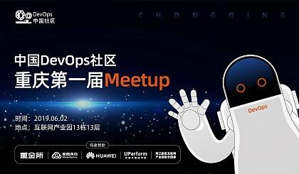 互动吧-中国DevOps社区 重庆**届Meetup