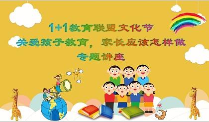 互动吧-【池州1+1教育联盟文化节】邀请函
