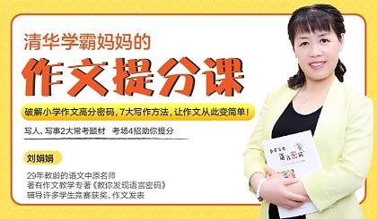互动吧-清华学霸妈妈的实用作文课:7大写作方法+4招考场提分,作文轻松拿高分!