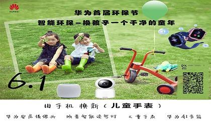 互动吧-华为首届环保节   智能环保-换孩子一个干净的童年