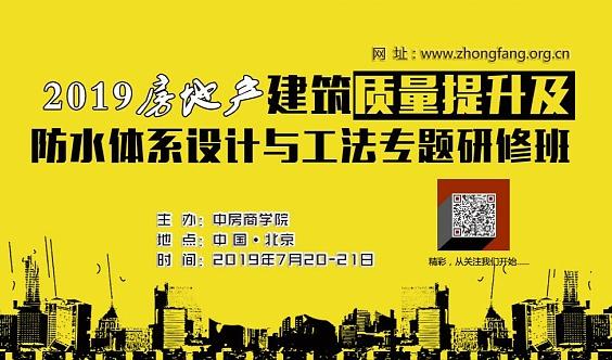 【北京】2019房地产建筑质量提升及防水体系设计与工法专题研修班