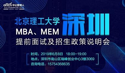 互动吧-北京理工大学、西安交通大学提前面试及招生政策说明会