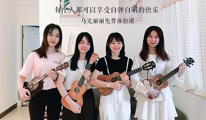 互动吧-尤克里里Ukulele 零基础体验课 资深老师教你一小时自弹自唱两首歌