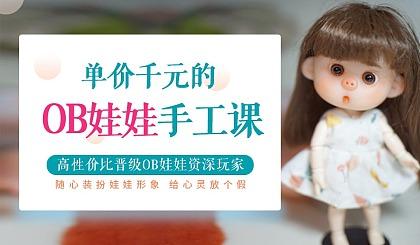 互动吧-给孩子亲手制作OB娃娃,单价千元的手工课,让更多小伙伴体验到DIY乐趣