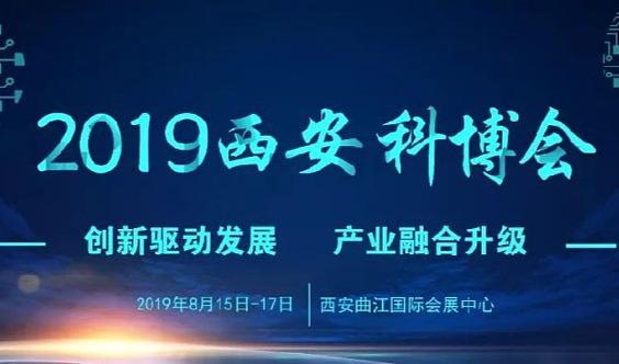 """2019""""一带一路""""西安国际高新技术成果交易会-西安科博会"""