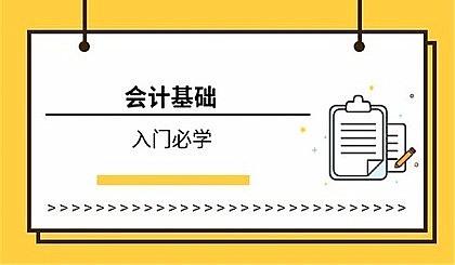 互动吧-【北京会计培训试听课】当个会计师,高薪稳定倍有面儿!